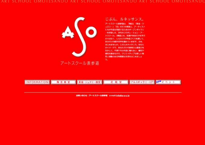 アートスクール表参道 出典:www.a-s-o.jp